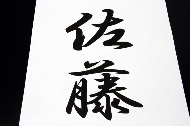 「佐藤」の名字が多い理由。歴史的な一族から由来を解説!
