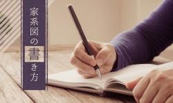美しい家系図の書き方・基本ルールをプロが徹底解説!【保存版】