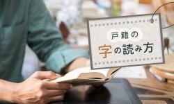 古い戸籍の読めない文字を読むコツ・裏技を大公開!