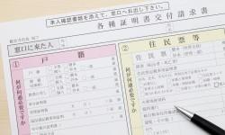 戸籍謄本と戸籍抄本の違いとは?ややこしい違いをプロが解説!