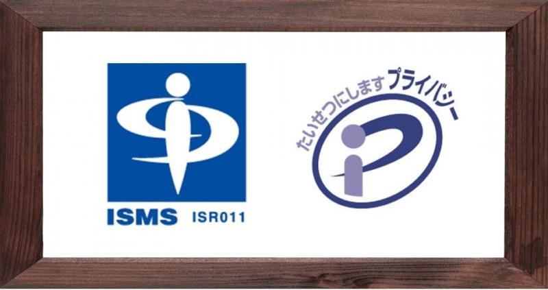 ISMS・プライバシーマーク