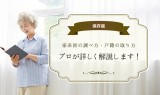 【保存版】家系図の調べ方・戸籍の取り方をプロが詳しく解説します!