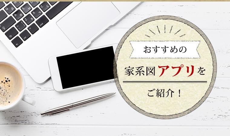 【2019年版】スマホで家系図が作れるおすすめアプリ8選!