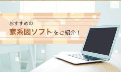 家系図ソフト・フリーソフト7本をプロが徹底比較!【2019年版】