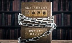 国によって封印された「壬申戸籍」。閲覧できない理由とは?