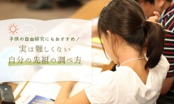 【夏休み】子供の自由研究にもおすすめ!実は難しくない自分の先祖の調べ方