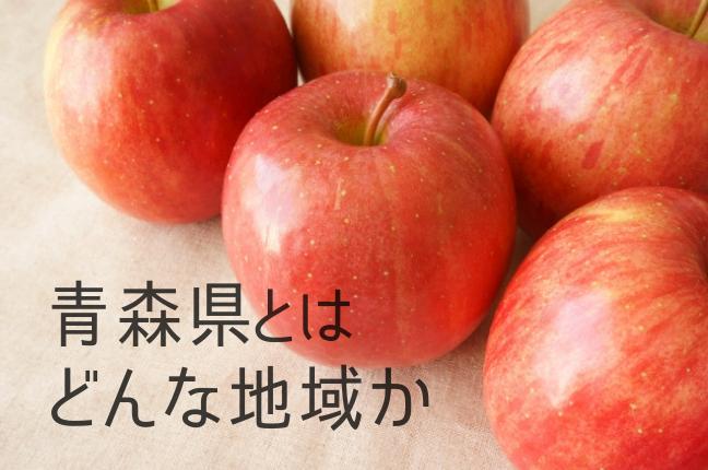 青森県とはどんな地域か