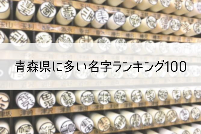 青森県に多い名字ランキング100