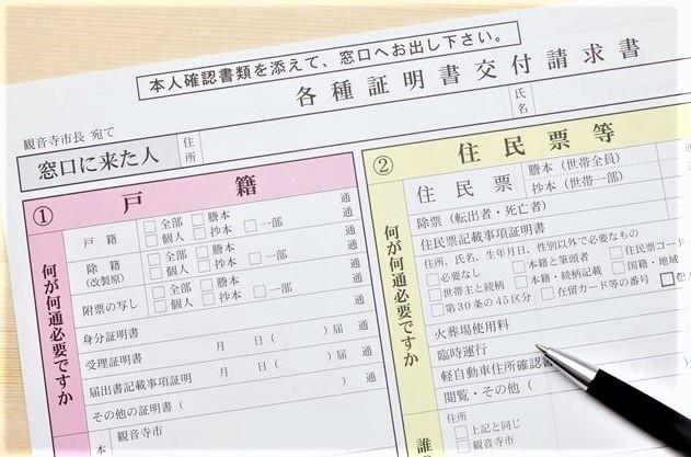 戸籍と住民票