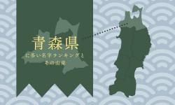 青森県に多い名字ランキングとその由来