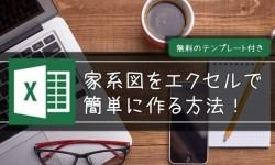 家系図をエクセルで作る方法を動画で解説!無料テンプレート付き!