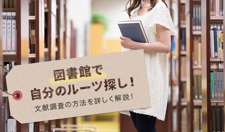図書館で自分のルーツ探し!文献調査の方法を詳しく解説!