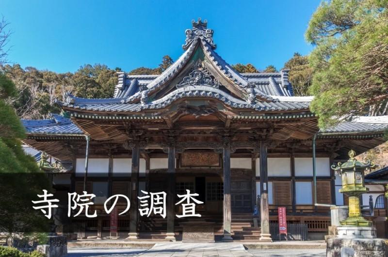 寺院の調査