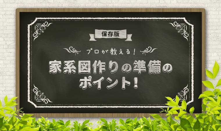 【保存版】プロが教える!家系図作りの準備のポイント!