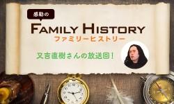 NHK「ファミリーヒストリー」又吉直樹さんの放送回!意外なルーツと家族の想い