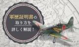 軍歴証明書の取り方を詳しく解説!
