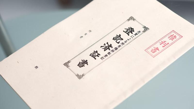 登記済証書