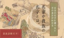 都道府県によって珍しい名字や多い名字があるってホント?