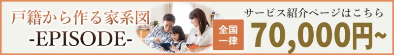 戸籍から作る家系図