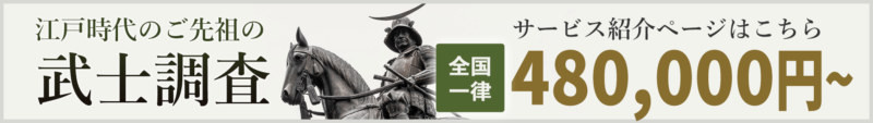 江戸時代のご先祖の武士調査