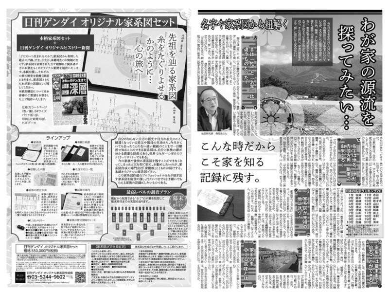日刊ゲンダイ紙面