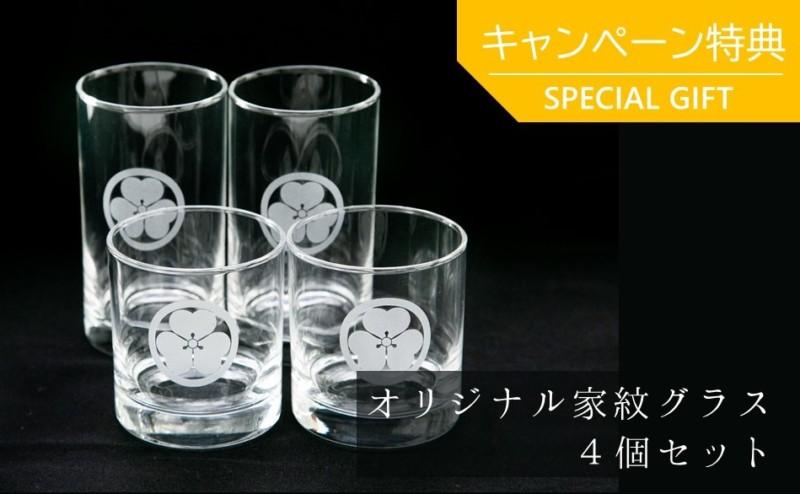 オリジナル家紋グラス