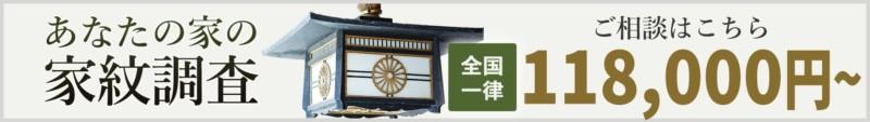 あなたの家の家紋調査