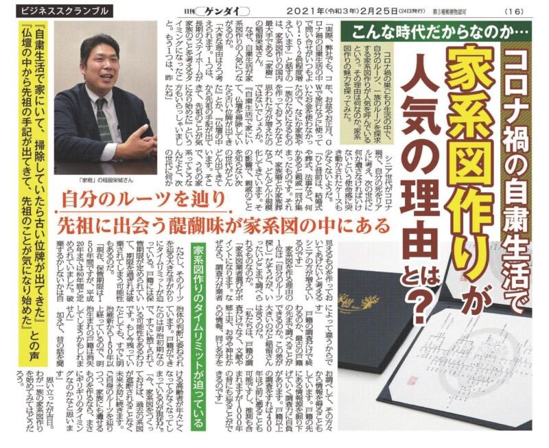 日刊ゲンダイ20210224