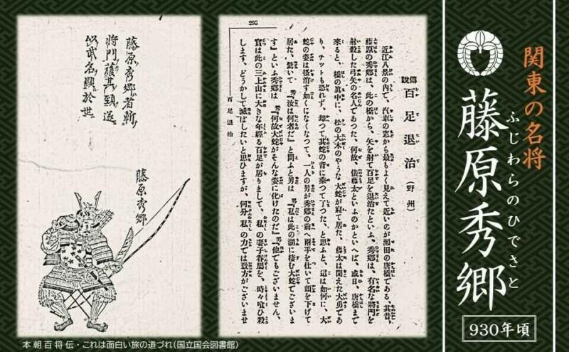 関東の名将・藤原秀郷
