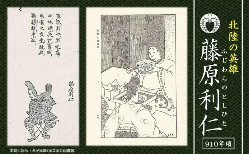 北陸の英雄・藤原利仁