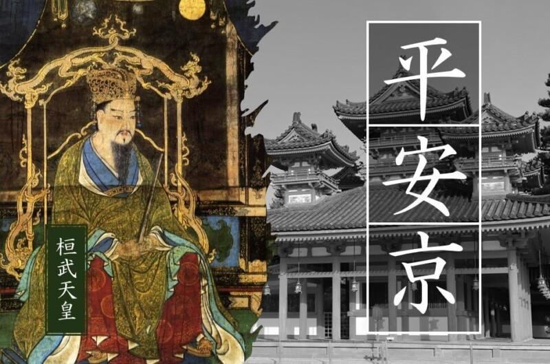 桓武天皇と平安京